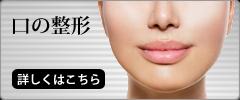 口の美容整形