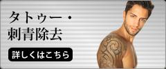 タトゥー・刺青除去